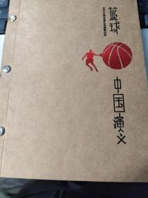 篮球中国演义