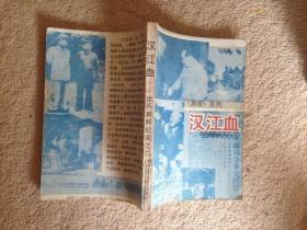汉江血:出兵朝鲜纪实之二