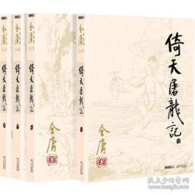 (朗声旧版)金庸作品集-倚天屠龙记(全四册)正版塑封