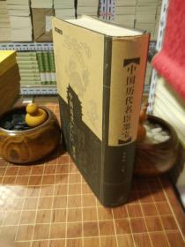 中国历代名臣墨宝 精装本 一版一印
