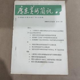 广东美术简讯-第十二期