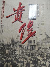 特价:贵阳解放1949.11.15(上)9787510500923
