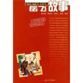 你不得不知道的经典故事:岳飞故事 周永美、刘菊兰  南京大学出版社