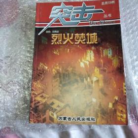 《突击》:烈火焚城【总第15辑】