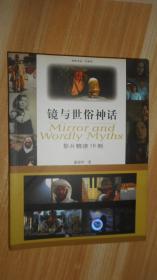 镜与世俗神话:影片精读18例