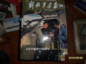 解放军画报(2018年10上)习近平视察79集团军