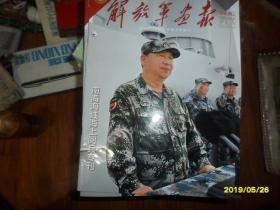 解放军画报 2018年4月下 南海海域海上阅兵专刊