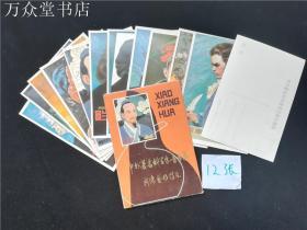 中外著名科学家音乐家肖像画明信片12张