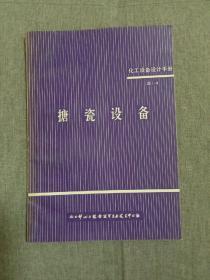 化工设备设计手册(四)-4  搪瓷设备
