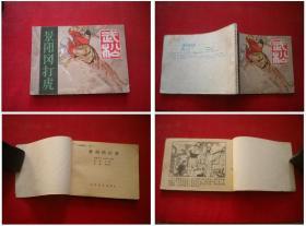 《景阳冈打虎》武松1,64开田茂怀绘,河北1985.3一版一印,621号,连环画