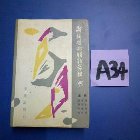 新编图书情报学辞典~~~~~满25包邮!