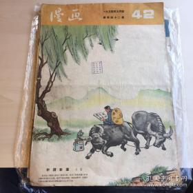 漫画半月刊1954年五月号总42期