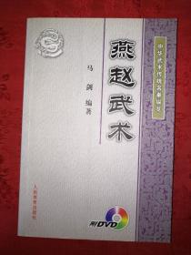 正版现货:燕赵武术(中华武术传统名拳纵览丛书)配原版光盘 仅印4000册