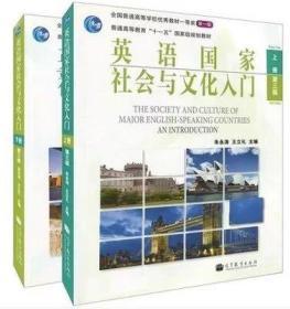 二手包邮英语国家社会与文化入门 第三版上下册两本 朱永涛 高教