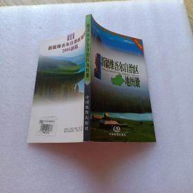 新疆维吾尔自治区地图册  2005新版【内页干净】