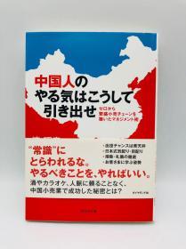 中国人のやる気はこうして引き出せ - 日文原版