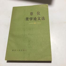 蔡仪美学论文选