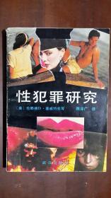《性犯罪研究》(32开平装 356页)八五品