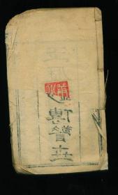 清代木刻本:玉历钞传警世(含《玉历抄传补遗》、20幅《玉历像图》等)