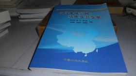 中国地域空间、功能及其发展