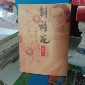 解语花(续集二): 周璇的歌两百首【一版一印、仅5000册】