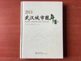 武汉城市圈年鉴  2014  无盘