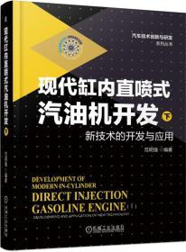 现代缸内直喷式汽油机开发(下)新技术的开发与应用
