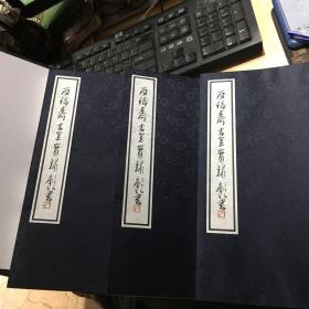 正版现货 线装本 百福斋吉金实录 上中下全 夏建华 编著 浙江古籍出版社 图是实物