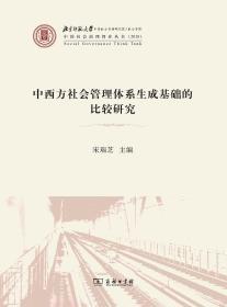中西方社会管理体系生成基础的比较研究