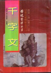 传统蒙学丛书 千字文