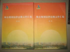 城市规划法律法规文件汇编【一.二,2册合售】2册共1185页