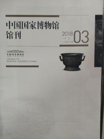 中国国家博物馆馆刊201803