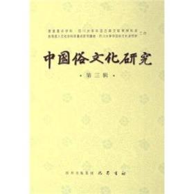 中国俗文化研究(第3辑)