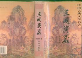 三国演义(大32开精装本带护封/98年二版二印)