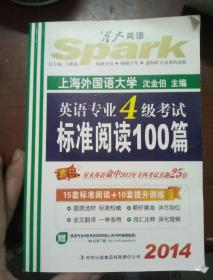 上海外国语大学,英语专业4级考试标准阅读100篱