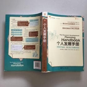 个人发展手册