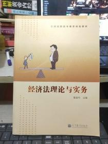 全国高职高专教育规划教材:经济法理论与实务