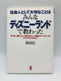 社会人として大切なことはみんなディズニーランドで教わった―そうか、「働くこと」「教えること」「本当のサービス」ってこういうことなんだ! (KOU BUSINESS) - 日文原版