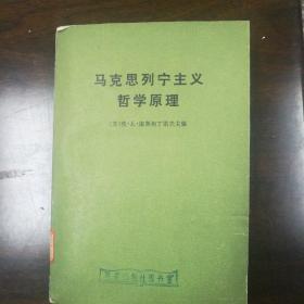 马克思列宁主义哲学原理