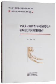 企业多元异质性与中国战略资产获取型OFDI的自我选择