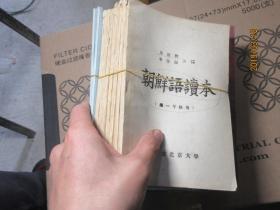 朝鲜语读本 第一年级用  2458