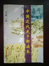 中国近代史干部读本(1840-1949)