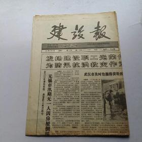 建设报 【1991年7月23日】