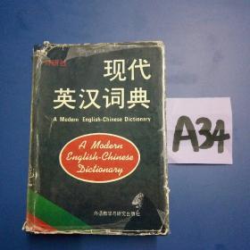 现代英汉词典~~~~~满25包邮!