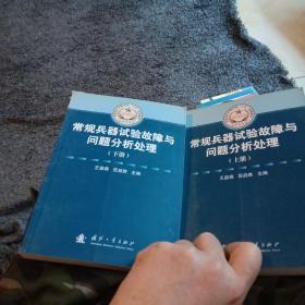 常规兵器试验故障与问题分析处理上下册两册2008年印数1500册