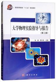 #大学物理实验指导与报告 (第三版)