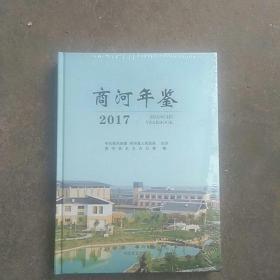 2017年大版,商河年鉴〈未拆封)
