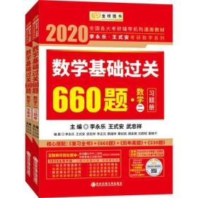 2020考研数学 2020李永乐·王式安 考研数学:数学基础过关660题(数学二) 金榜图书