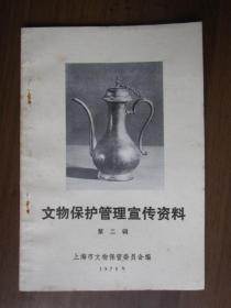 文物保护管理宣传资料(第二辑)