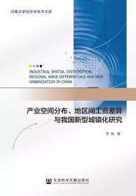 产业空间分布地区间工资差异与我国新型城镇化研究/河南大学经济学学术文库